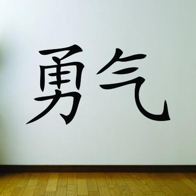 Adesivo Murale Courage Ideogrammi